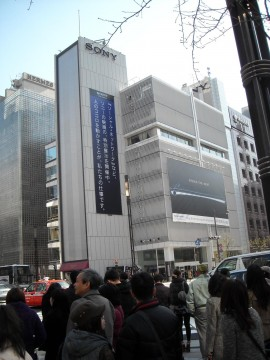 Sony Building in Ginza, Tokyo, Japan