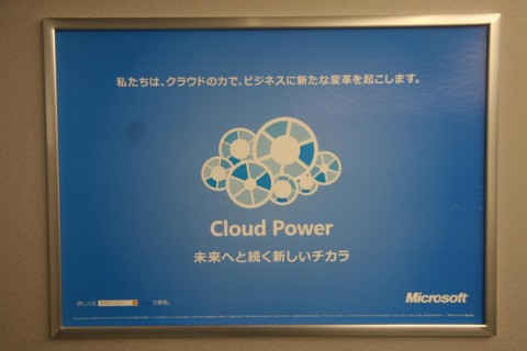 Cloud Power - Microsoft advertising in Japan
